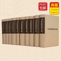 马克思恩格斯文集全 (精装版 1-10卷)