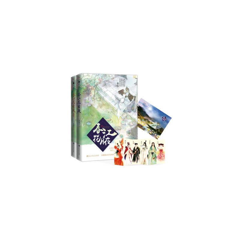 春江花月夜套装(全两册)(陈立农、李现主演同名电影原著小说。江南、辛夷坞、丁墨携千万读者联袂推荐)