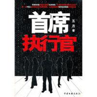 【正版直发】首席执行官 五月 9787505976887 中国文联出版社