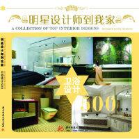 【新书店正版】明星设计师到我家:卫浴设计500颜军9787560970943华中科技大学出版社