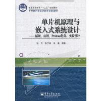 单片机原理与嵌入式系统设计――原理、应用、Protues仿真、实验设计