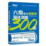 新东方 六级听力强化训练300题(附MP3)