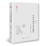 文化间性与文学抱负――现代中国文学的侧影(中国现代文学研究丛书)