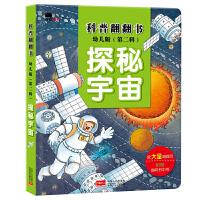 探秘宇宙 儿童科普类3d立体翻翻图书籍 3-4-6岁婴儿童认知小百科全书 小学生科学揭秘关于天文星空太空的绘本幼儿园亲