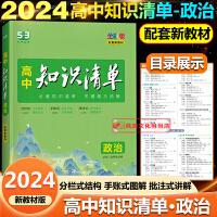 2020版知识清单高中政治新课标5年高考3年模拟高中政治高中政治提分笔记五年高考三年模拟高中政治
