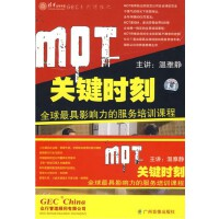 MOT关键时刻 全球具影响力的服务培训课程 温雅静 5VCD