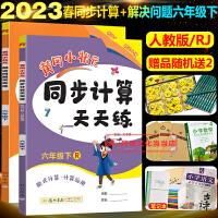 2020春黄冈小状元六年级下册同步计算天天练+解决问题天天练全2本RJ人教版