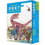 畅销书籍 《恐龙来了》2(禽龙+蛇颈龙+北票龙+驰龙)+ 限量赠送 中华唤醒经典诵读丛书 三字经 1本