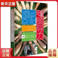 儿童领导力 [美] 艾伦・尼尔森 作家出版社 9787521201567 新华正版 全国85%城市次日达