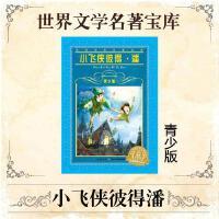 儿童文学新世界文学名著宝库青少版小飞侠彼得潘儿童书故事书图书儿童书籍6-12周岁课外书小学生课外阅读书籍畅销儿童图书