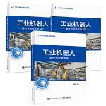 【全3册】工业机器人操作与运维教程+工业机器人操作与运维实训(中级)+(高级)工业机器人安全操作