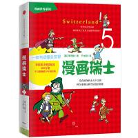 漫画瑞士 【韩】李元馥,千太阳 9787508648439 中信出版社
