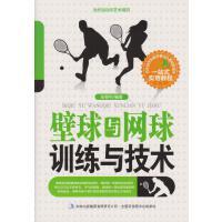壁球与网球训练与技术 张春利 编著 无,【正版书】