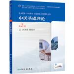 中医基础理论(第3版/高职中医基础课)