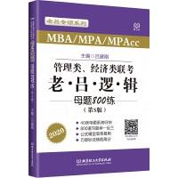 2020MBA/MPA/MPAcc管理类、经济类联考 老吕逻辑母题800练(第5版)吕建刚