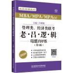 2020MBA/MPA/MPAcc管理�、�����考 老�芜��母�}800�(第5版)�谓��