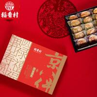 稻香村鸿运福礼京八件糕点礼盒年货礼盒装传统糕点点心零食大礼包