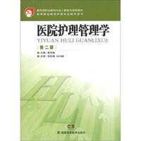 高等职业教育护理专业教学用书 医院护理管理学(第二版)