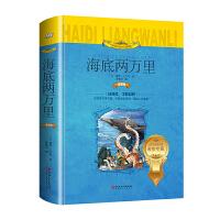 海底两万里 彩图注音版 凡尔纳科幻小说 小学生课外阅读书籍读物 6-7-8-9-10周岁青少儿童文学书正版 1-2-3三二一年级图书正版