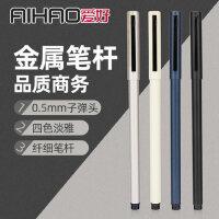 爱好简约金属中性笔黑色0.5mm学生用金属笔杆商务签字笔碳素笔水笔金属质感手感办公用品