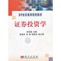 【二手旧书8成新】证券投资学 余学斌 9787030227676 科学出版社