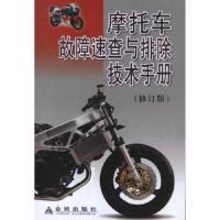 【全新直发】摩托车故障速查与排除技术手册(修订版) 《摩托车故障速查与排除技术手册》编写组 编