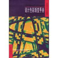 【二手旧书9成新】 设计色彩渐变手册 朱天明 9787806279953 东方出版中心