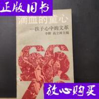 [二手旧书9成新]滴血的童心:孩子心中的文革 /李辉、高立林 中国?