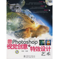 非凡视觉――Photoshop视觉创意与特效设计艺术