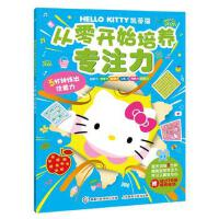 封面有磨痕 HelloKitty凯蒂猫从零开始培养专注力 5分钟练出注意力 三丽鸥公司,童趣出版有限公司 978711