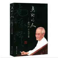 点灯的人――南怀瑾先生纪念集 东方出版社 9787506061421 (谨以此书献给中华传统文化的传播者、捍卫者!向逝