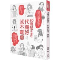 【预售】  正版30岁起这样吃 代谢好就不难瘦 森拓郎 港台原版 如何出版 塑身美妆 瘦身美体 日本艺人、模特儿专属运动指导
