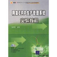 【正版二手书旧书 8成新】用友ERP生产管理系统实验教程(无光盘) 张莉莉 9787302146810 清华大学出版社