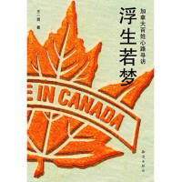 浮生若梦--加拿大百姓心路寻访 9787501569403 知识出版社