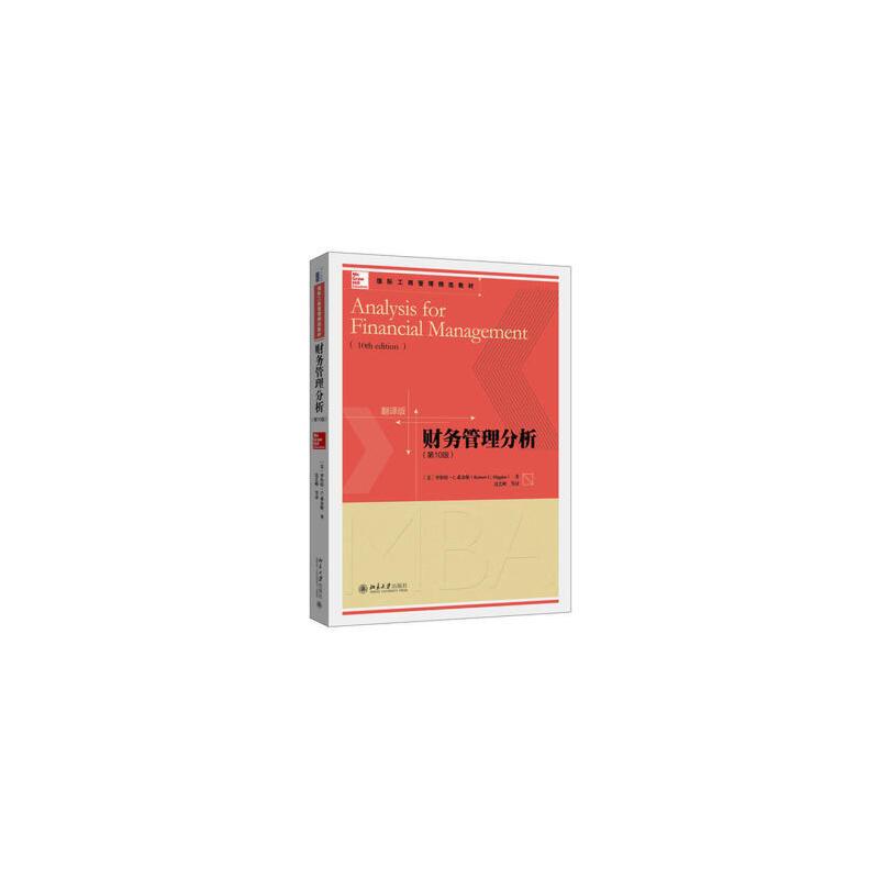 财务管理分析(第10版)