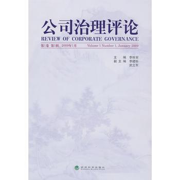 【正版二手9成新】《公司治理评论》(第1卷,第1辑)2009年1月 李维安