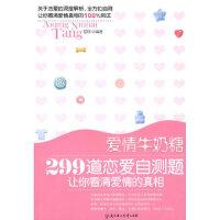 【新书店正品包邮】爱情牛奶糖 原味著 北方妇女儿童出版社 9787538537390