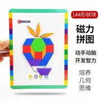 磁性几何形状磁力拼图拼板七巧板儿童益智力玩具男女孩3-4-6岁