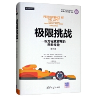 正版全新 极限挑战:一级方程式赛车的商业经验(第3版)/体育产业发展清华丛书・领导力与创新系列