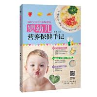 婴幼儿营养保健手记 婴幼儿宝宝添加辅食与营养配餐书婴幼儿食谱辅食大全婴幼儿食谱营养书籍育儿书婴幼儿营