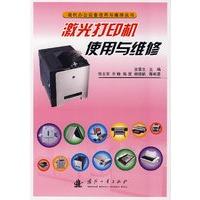 激光打印机使用与维修 徐文军,国防工业出版社,9787118052169