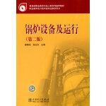 教育部职业教育与成人教育司推荐教材  锅炉设备及运行(第二版)