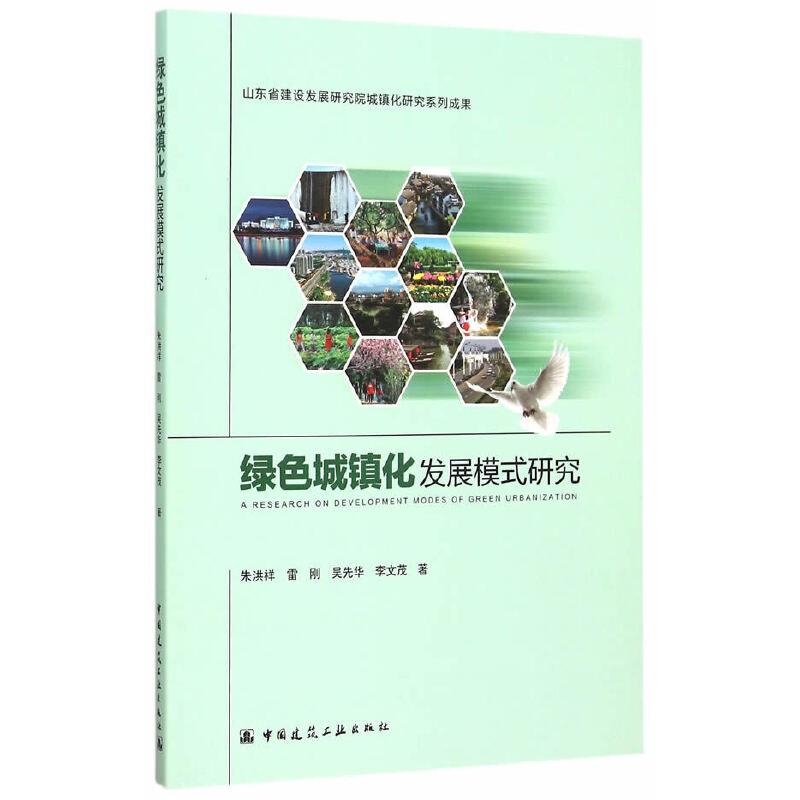 绿色城镇化发展模式研究