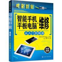 智能手机-平板电脑维修从入门到精通【稀缺旧书】