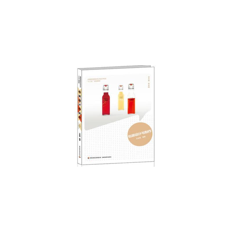 包装设计与制作 王安霞 中国轻工业出版社 9787501992379 【新华书店,品质保障.请放心购买!】