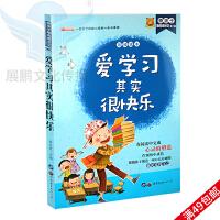 熊孩子 爱学习其实很快乐 彩绘读本 青少年儿童推荐阅读书目
