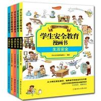 学生安全教育漫画书全5册  校园安全 游戏安全 生活安全 交通安全 消防安全