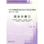 中小学教师教育技术水平考试备考指南:综合分册3(教学人员 初级) 9787301111666 北京大学出版社