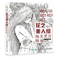 【二手书9成新】花之美人绘 纯美黑白插画绘制教程爱林博悦9787115479402人民邮电出版社