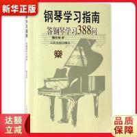 钢琴学习指南:答钢琴学习388问 魏廷格 人民音乐出版社 9787103014189 新华正版 全国85%城市次日达